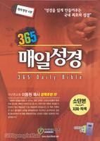 1년 일독 365 매일성경 소 단본(무색인/가죽/지퍼/적색)