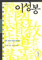 이성봉 - 한국 기독교 지도자 강단설교