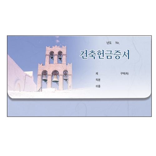 연간 통장 건축헌금증서 헌금봉투 (8305 / 1속 50매)