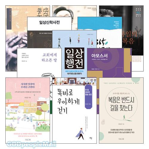 류호준 교수 저서 세트 (전8권)