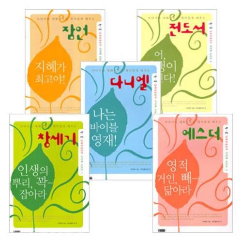 틴꿈 십대성경공부 구약책 시리즈 세트(전5권)