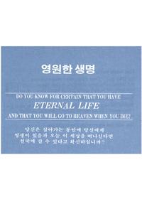 영원한 생명(전도지) - 영문판