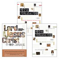초기 기독교의 예수신앙에 대한 탐구 관련 도서 세트(전3권)