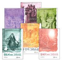 구약 성경 속의 그리스도 시리즈 세트(전6권)