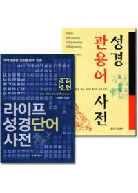 생명의말씀사 라이프 성경단어사전   성경 관용어 사전 세트(전2권)