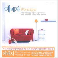 예배자(3CD)