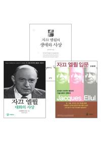 자끄 엘륄의 생애와 사상 관련 도서 세트(전3권)