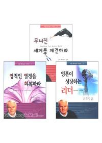 비전북출판사 고든 맥도날드 시리즈 세트(전3권)
