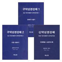 김효성 목사 신구약 성경강해 세트(전3권)