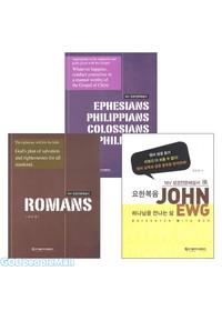 NIV 성경전문해설서 시리즈 세트(전3권)