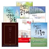 이동원 목사 2013년~2014년 출간(개정) 도서 세트(전9권)