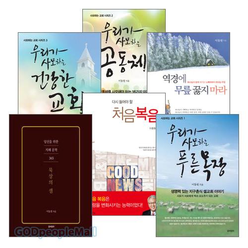 이동원 목사 2013년~2014년 출간(개정) 도서 세트(전6권)