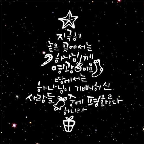 크리스마스 캘리말씀레터링 - 영광 & 평화