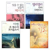 김현택 목사 저서 세트(전4권)