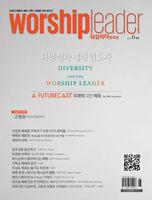 Worshipleader 한국판 2014년 6월호