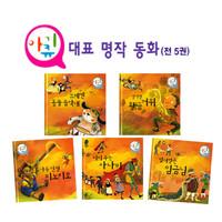 [한국듀이] 아기큐 대표명작I (보드북 전5권)