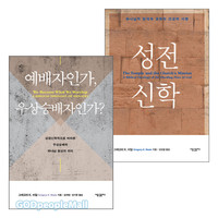 새물결플러스 그레고리 K. 비일 저서 세트(전2권)