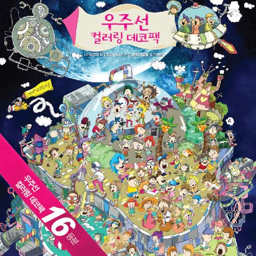 ★캠프코리아★컬러링 데코팩(16등분)_우주선(디자인토스트)