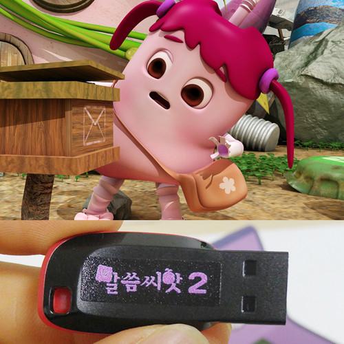 2편 너를 사랑한다(USB 제품)-사은품 말씀씨앗만화책1권