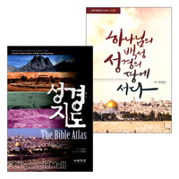 김진산 목사 세트(전2권)
