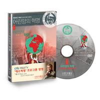 어린양의 혁명 6 - 어린양의 혁명 (DVD)