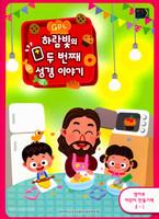 2018년 1학기 신공과 GPL 영아부 어린이 만들기책 (학생용) - 통합공과