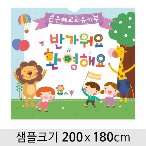 입학(환영)현수막-068  (200 x 180 )
