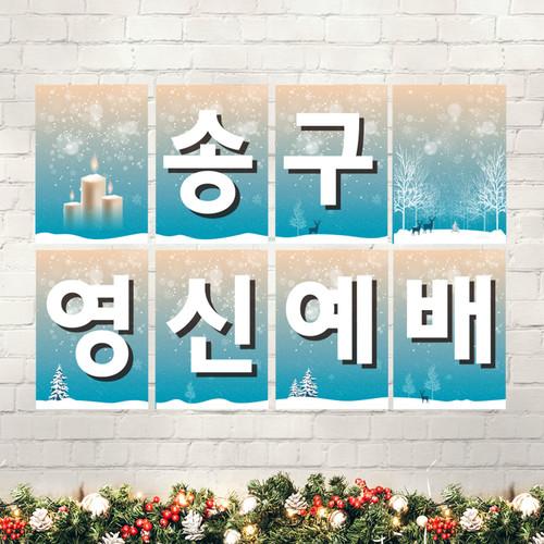강단 글씨본-송구영신예배