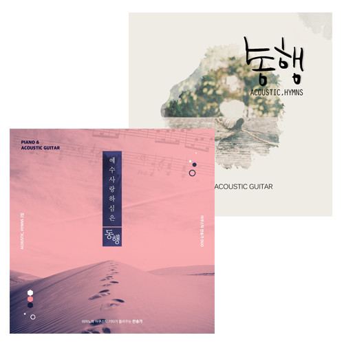 피아노 기타 찬송가연주 동행 1 2집 (CD)세트