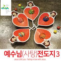 <갓월드> 예수님 사탕전도지3 _ (사랑의 예수님) / 10매