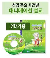 성경주요사건별 2학기 CTM 애니메이션 설교 USB,DVD