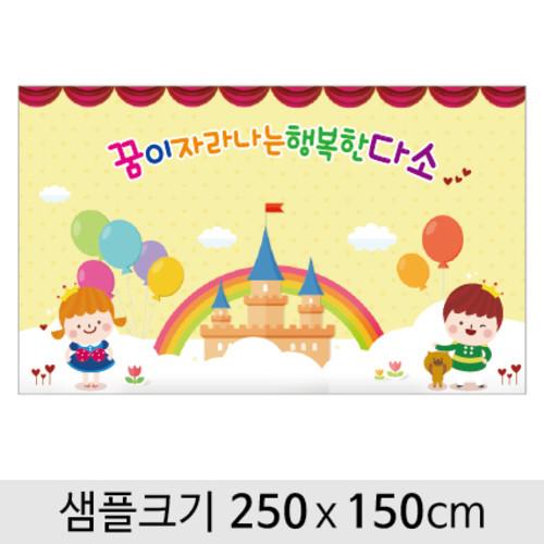 무대배경현수막-060 ( 250 x 150 )