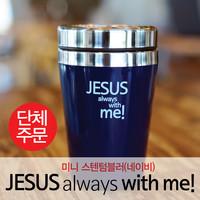 <갓월드> JESUS ALWAYS WITH ME 네이비 스텐텀블러 (단체인쇄용)