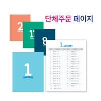 [단체교회명 인쇄용] 2019 성경읽기표