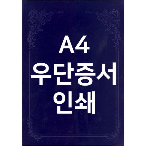 [인쇄용] 우단증서 (A4)