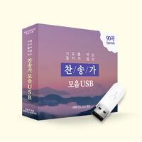 기도를 여는 끊이지 않는 찬송가 - 새벽기도 필요음악 90곡 모음 (USB음반, PC전용)