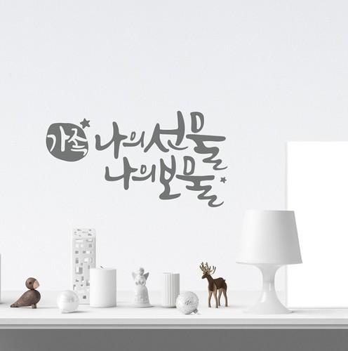 가족나의선물 스티커(M)