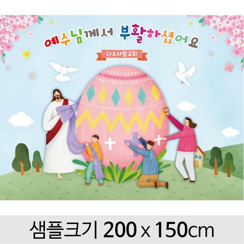 교회부활절현수막-101 (200 x 150)