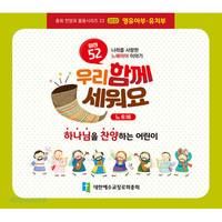 2019 여름성경학교 찬양CD 2장 (영유아부/유치부) : 미션 52, 우리 함께 세워요 - 장로교 합동 공과