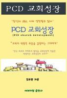 PCD 교회성장