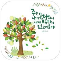 셀프착 말씀스티커 - 풍요로운나무