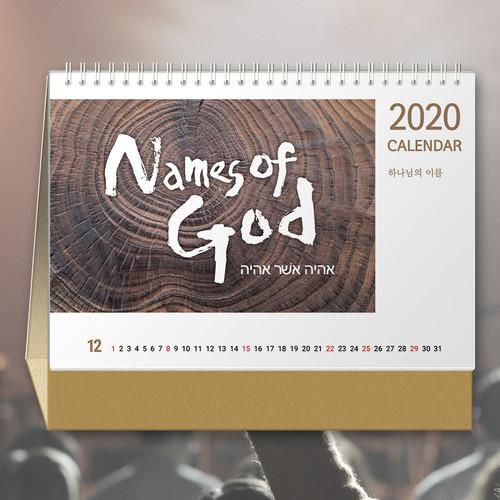 (인쇄용) 2020년 교회달력 탁상용_하나님의이름 Names of God