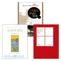 헨리 나우웬 2017~2018년 출간(개정) 도서 세트(전3권)