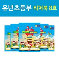히즈쇼 주일학교 티처북 8호 (유년초등부)