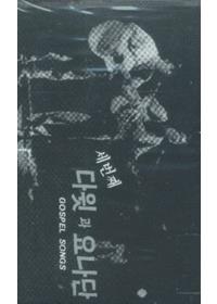다윗과 요나단 3 (Tape)