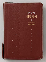 [교회단체명 인쇄] 큰글자 성경전서 중 합본 (색인/천연우피/지퍼/다크레드/NKR72SDXU)