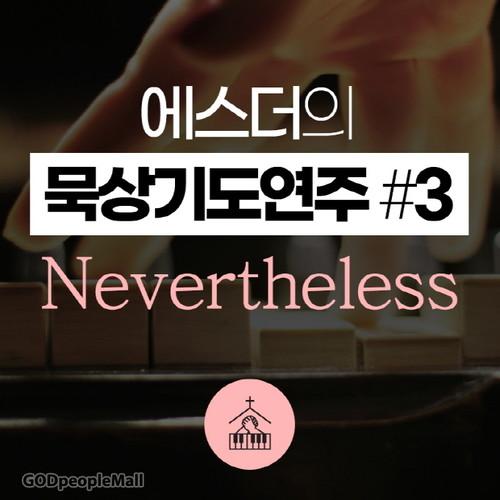 에스더의 묵상기도연주 3. nevertheless / 이메일 발송(파일)
