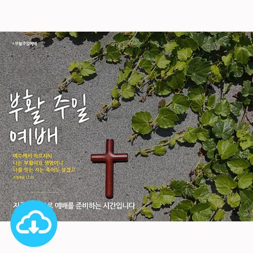 파워포인트 예배화면 템플릿 9 (부활주일예배) by 마르지않는샘물 / 이메일발송 (파일)