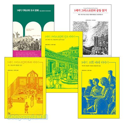 1세기 교회,기독교,그리스도인 관련 도서 세트(전5권)