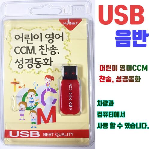 어린이 영어 CCM, 찬송, 성경동화 USB음반